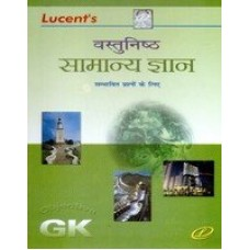 Objective General Knowledge (Hindi) Paperback