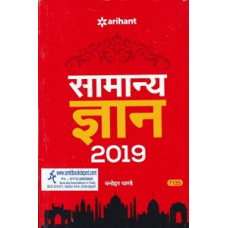 GENERAL KNOWLEDGE 2019(Hindhi medium)