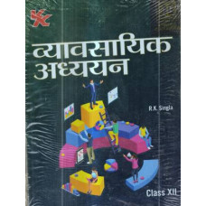 BUSINESS STUDIES  HINDI MEDIUM (RK SINGLA)