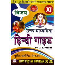 Bijay Higher Secondary Hindi Guide Class 11