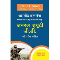 Indian Army NER Soldier GD General Duty Recruitment Exam Complete Guide Hindi Medium (Shri Krishan Publishers )