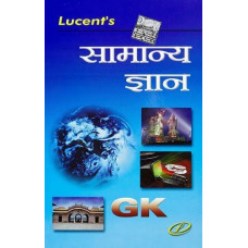 Lucent General Knowledge Hindi 2021 Edition