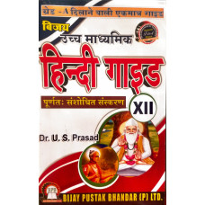 Bijay Higher Secondary Hindi Guide Class 12