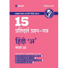 CBSE 15 Sample Papers of HINDI-A for class 10th Examination