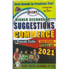 Bijay Higher Secondary Suggestions for Commerce Class 12 (Hindi Medium) Bijay Suggestion