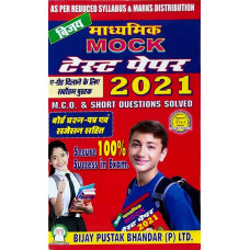 Bijay Madhaymik Test Paper 2021 Class 10 (Hindi Medium)