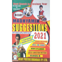 Bijay Madhaymik Suggestion 2021 Class 10 (Hindi Medium)