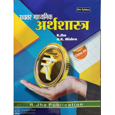 H.S. Economics by R Jha & N K Mishra For (Class -12)