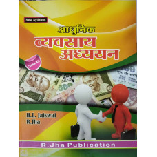 Modern Business Studies by H L Jaiswal & R Jha for (Class-12)