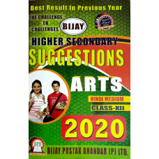 Bijay Higher Secondary Suggestions for Arts Class 12 (Hindi Medium) Bijay Suggestion