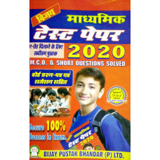 Bijay Madhaymik Test Paper 2020 Class 10 (Hindi Medium)