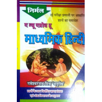 Nirmal Madhaymik Guide Class 10 (Hindi Medium)