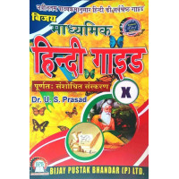 Bijay Madhaymik Guide Class 10 (Hindi Medium)
