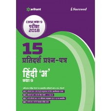 CBSE 15 Sample Papers of HINDI-A